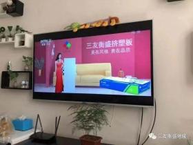 【喜訊】三友衡盛強勢登陸央視廣告 彰顯品牌實力!